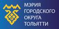 Официальный портал мэрии городского округа Тольятти
