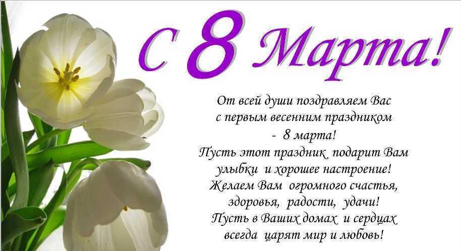 Тексты поздравления с марта