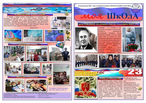 Февральский праздничный номер газеты МОЯ ШКОЛА