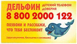 Дельфин - детский телефон доверия