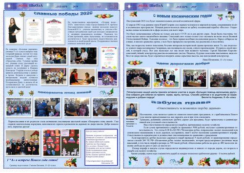 Новогодний выпуск газеты Моя ШкОлА